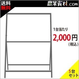看板枠 鉄枠(5台セット・送料込) 1100*1400(枠色・青orシルバーアロイ(色選択不可))|nogyo-shizai