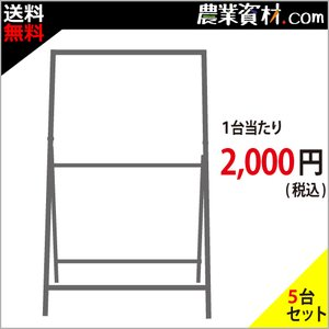 看板枠 鉄枠(5台セット・送料込) 800*1200(枠色・青orシルバーアロイ(色選択不可))|nogyo-shizai