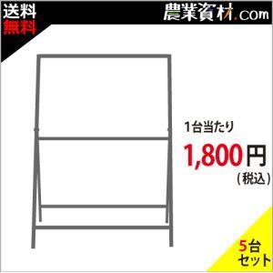 看板枠 鉄枠(5台セット・送料込) 800*900(枠色・青orシルバーアロイ(色選択不可))|nogyo-shizai