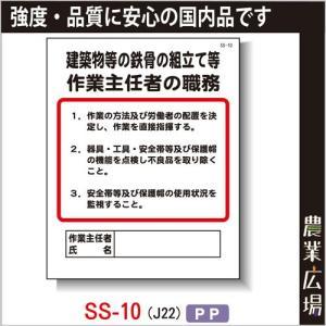 作業主任者の職務(PP製) 400×500 SS-10「建築物等の鉄骨の組立て等 作業主任者の職務」 標識 建設現場 安全第一 安全衛生|nogyo-shizai