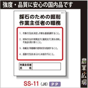 作業主任者の職務(PP製) 400×500 SS-11「採石のための掘削 作業主任者の職務」 標識 建設現場 安全第一 安全衛生|nogyo-shizai