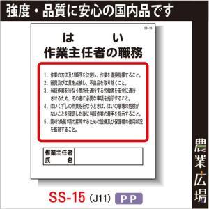 作業主任者の職務(PP製) 400×500 SS-15「はい 作業主任者の職務」 標識 建設現場 安全第一 安全衛生|nogyo-shizai