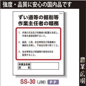 作業主任者の職務(PP製) 400×500 SS-30「ずい道等の堀削等 作業主任者の職務」 標識 建設現場 安全第一 安全衛生|nogyo-shizai