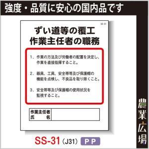 作業主任者の職務(PP製) 400×500 SS-31「ずい道等の覆工 作業主任者の職務」 標識 建設現場 安全第一 安全衛生|nogyo-shizai