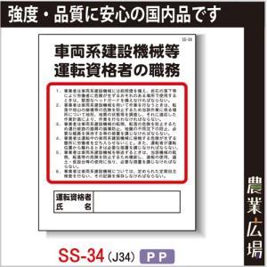 作業主任者の職務(PP製) 400×500 SS-34「車両系建設機械等 運転資格者の職務」 標識 建設現場 安全第一 安全衛生|nogyo-shizai