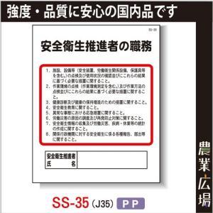 作業主任者の職務(PP製) 400×500 SS-35「安全衛生推進者の職務」 標識 建設現場 安全第一 安全衛生|nogyo-shizai