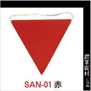 三角旗 無地(赤) SAN-01 nogyo-shizai