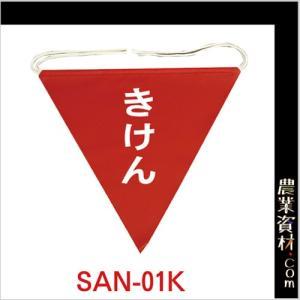 三角旗 きけん(赤) SAN-01K nogyo-shizai