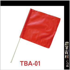 手旗 赤 TBA-01 nogyo-shizai
