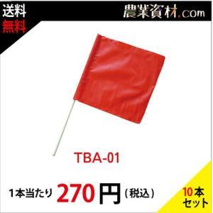 手旗 赤 TBA-01(10個セット・送料込) nogyo-shizai