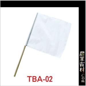 手旗 白 TBA-02 nogyo-shizai