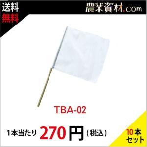 手旗 白 TBA-02(10個セット・送料込) nogyo-shizai