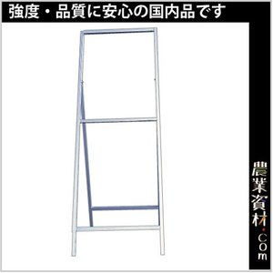 アルミ看板枠 額縁式 1型 550*1400|nogyo-shizai