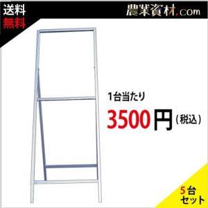 アルミ看板枠 額縁式 1型(5台セット・送料込) 550*1400|nogyo-shizai