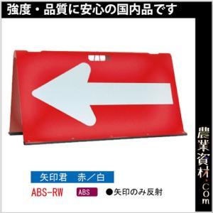 【企業限定】方向指示板 矢印君 赤白 ABS-RW 矢印板 方向指示板 誘導標識 工事 道路用品 警備用品 交通整理