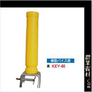 横型バイス君 黄 KEY-606Y 工事保安灯 カラーコーン用オプション|nogyo-shizai