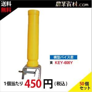 【企業限定】横型バイス君 黄 KEY-606Y (50個セット・送料無料) 工事保安灯 カラーコーン用オプション nogyo-shizai