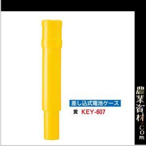 差込式電池ケース 黄 KEY-607Y 工事保安灯 カラーコーン用オプション|nogyo-shizai