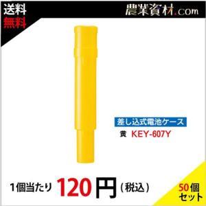 差込式電池ケース 黄 KEY-607Y (100個セット・送料無料) 工事保安灯 カラーコーン用オプション|nogyo-shizai