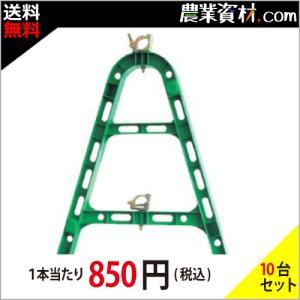 AJスタンド緑  (10台セット・送料無料) 仮設 単管スタンド バリケードフェンス A型 樹脂製 単管バリケード プラスチックフェンス|nogyo-shizai