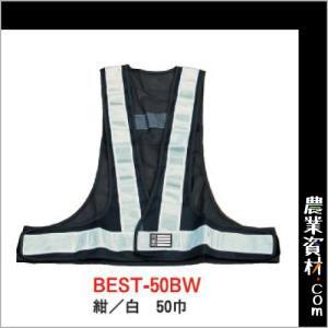 安全ベスト50巾 紺/白 BEST-50BW 反射 メッシュ 安全チョッキ 50mmタイプ 工事現場|nogyo-shizai
