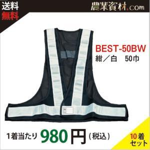 安全ベスト50巾 紺/白 BEST-50BW(10枚セット・送料込) 反射 メッシュ 安全チョッキ 50mmタイプ 工事現場|nogyo-shizai