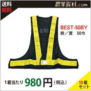 安全ベスト50巾 紺/黄 BEST-50BY(10枚セット・送料込) 反射 メッシュ 安全チョッキ 50mmタイプ 工事現場|nogyo-shizai