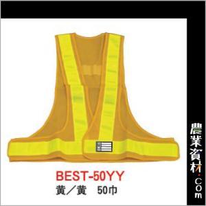 安全ベスト50巾 黄/黄 BEST-50YY 反射 メッシュ 安全チョッキ 50mmタイプ 工事現場|nogyo-shizai