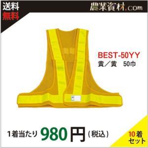 安全ベスト50巾 黄/黄 BEST-50YY(10枚セット・送料込) 反射 メッシュ 安全チョッキ 50mmタイプ 工事現場|nogyo-shizai