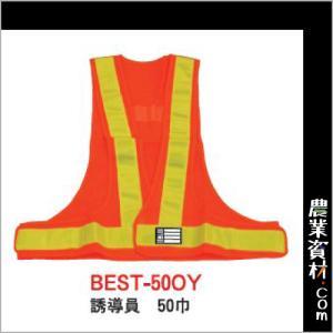 安全ベスト50巾 誘導員 BEST-500Y 反射 メッシュ 安全チョッキ 50mmタイプ 工事現場|nogyo-shizai