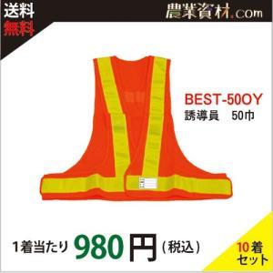 安全ベスト50巾 誘導員 BEST-500Y(10枚セット・送料込) 反射 メッシュ 安全チョッキ 50mmタイプ 工事現場|nogyo-shizai