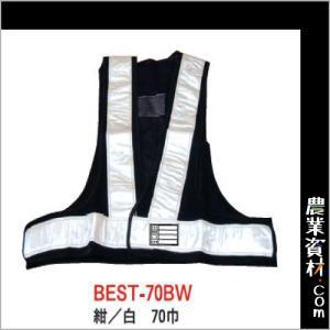 安全ベスト70巾 紺/白 BEST-70BW 反射 メッシュ 安全チョッキ 70mmタイプ 工事現場|nogyo-shizai