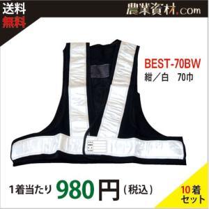 安全ベスト70巾 紺/白 BEST-70BW(10枚セット・送料込) 反射 メッシュ 安全チョッキ 70mmタイプ 工事現場|nogyo-shizai