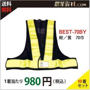 安全ベスト70巾 紺/黄 BEST-70BY(10枚セット・送料込) 反射 メッシュ 安全チョッキ 70mmタイプ 工事現場|nogyo-shizai