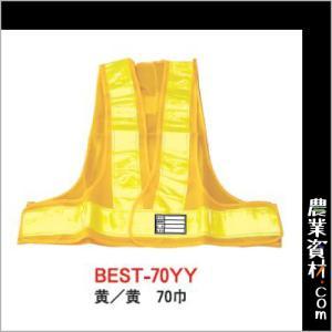 安全ベスト70巾 黄/黄 BEST-70YY 反射 メッシュ 安全チョッキ 70mmタイプ 工事現場|nogyo-shizai