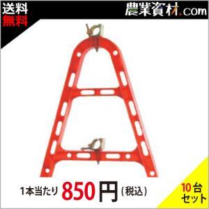 AJスタンド赤 (10台セット・送料無料) 仮設 単管スタンド バリケードフェンス A型 樹脂製 単管バリケード プラスチックフェンス|nogyo-shizai