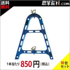 AJスタンド青  (10台セット・送料無料) 仮設 単管スタンド バリケードフェンス A型 樹脂製 単管バリケード プラスチックフェンス|nogyo-shizai