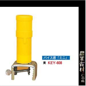 バイス君ミニ 黄 KEY-608Y 工事保安灯 カラーコーン用オプション|nogyo-shizai