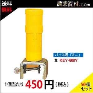 【企業限定】バイス君ミニ 黄 KEY-608Y (50個セット・送料無料) 工事保安灯 カラーコーン用オプション nogyo-shizai