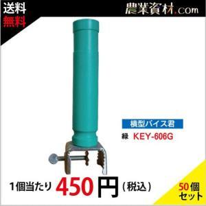 【企業限定】横型バイス君 緑 KEY-606G (50個セット・送料無料) 工事保安灯 カラーコーン用オプション nogyo-shizai