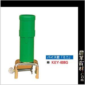 バイス君ミニ 緑 KEY-608G 工事保安灯 カラーコーン用オプション|nogyo-shizai