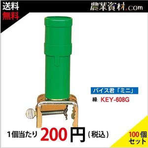 【企業限定】バイス君ミニ 緑 KEY-608G (50個セット・送料無料) 工事保安灯 カラーコーン用オプション nogyo-shizai