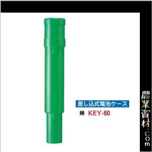 差込式電池ケース 緑 KEY-607G 工事保安灯 カラーコーン用オプション|nogyo-shizai