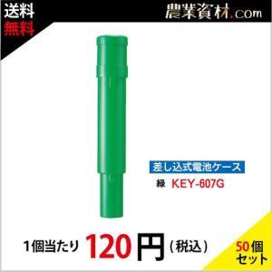 差込式電池ケース 緑 KEY-607G (100個セット・送料無料) 工事保安灯 カラーコーン用オプション|nogyo-shizai