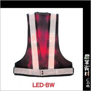 LEDベスト 紺/白 LED-BW メッシュ LED 安全チョッキ 工事現場|nogyo-shizai