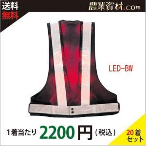 LEDベスト 紺/白 LED-BW(20枚セット・送料込) メッシュ LED 安全チョッキ 工事現場|nogyo-shizai