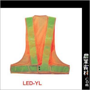 LEDベスト 黄/ライム LED-YL メッシュ LED 安全チョッキ 工事現場|nogyo-shizai