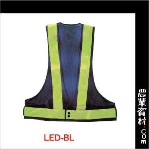 LEDベスト 紺/ライム LED-BL メッシュ LED 安全チョッキ 工事現場|nogyo-shizai