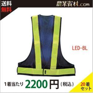 LEDベスト 紺/ライム LED-BL(20枚セット・送料込) メッシュ LED 安全チョッキ 工事現場|nogyo-shizai