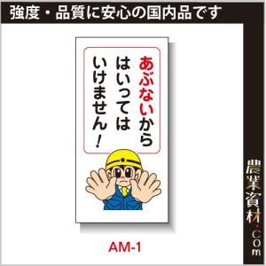 まんが標識(PP製) 300*600 AM-1 「あぶないからはいってはいけません!」 イラスト 標識 建設現場 安全第一 安全衛生|nogyo-shizai